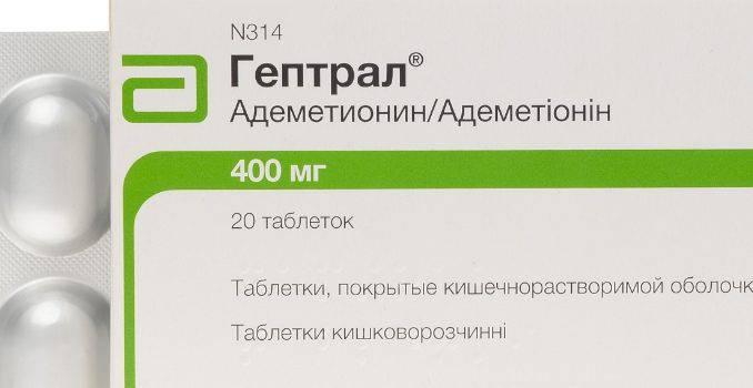Гептрал при гепатите С