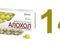 Лечение печени аллохолом за 14 дней