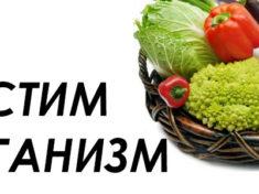 Какие продукты очищают печень: описание их полезных свойств